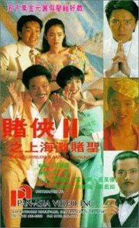 Du xia II zhi Shang Hai tan du sheng