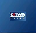 CCTV 5